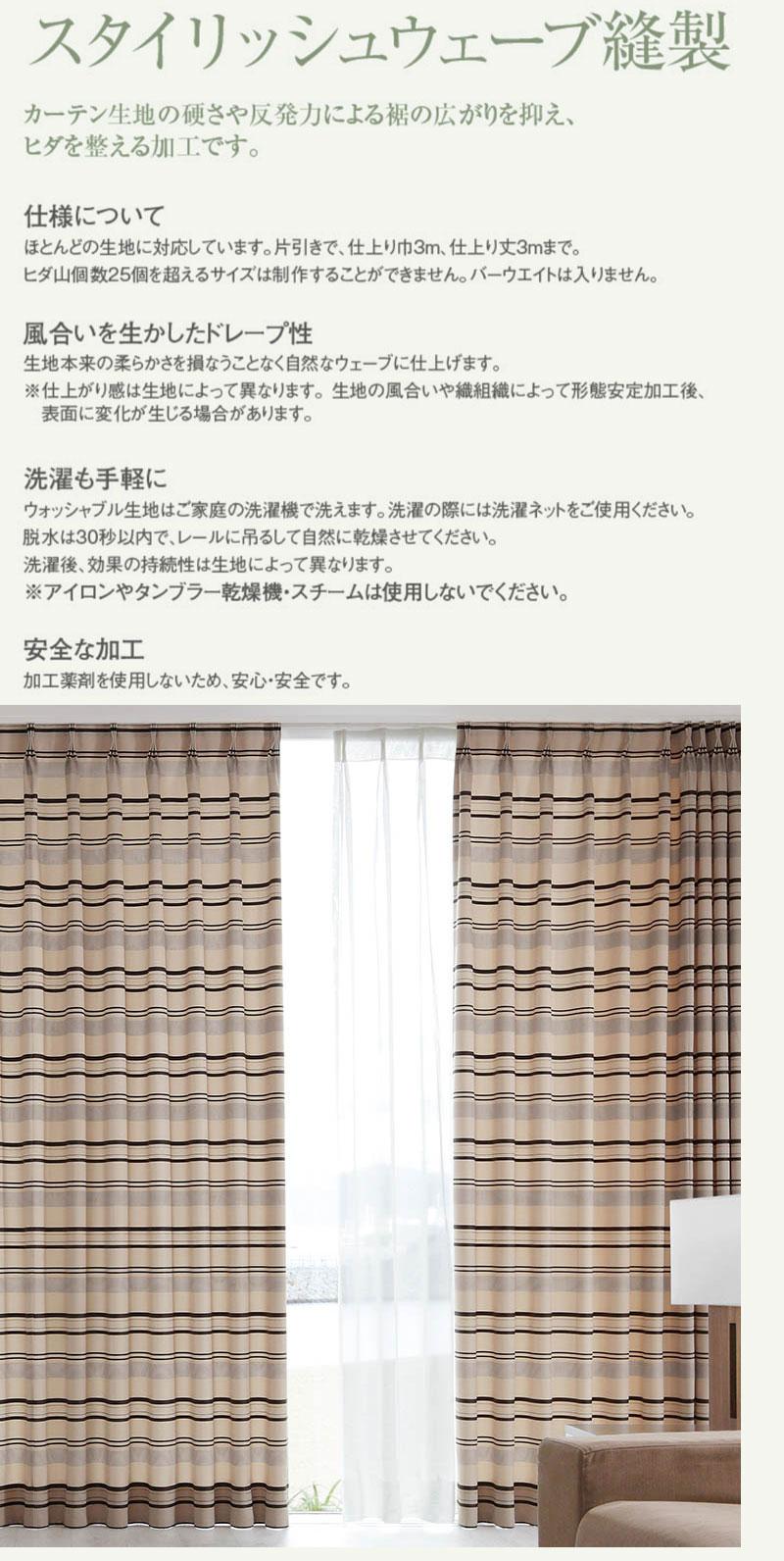 アスワン オーダーカーテン 縫製仕様