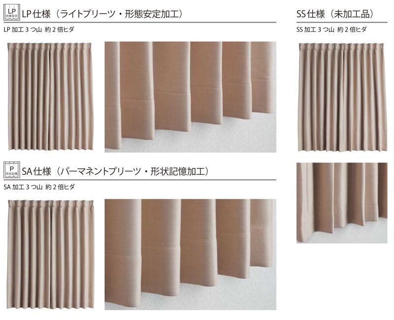 サンゲツ オーダーカーテン 縫製仕様