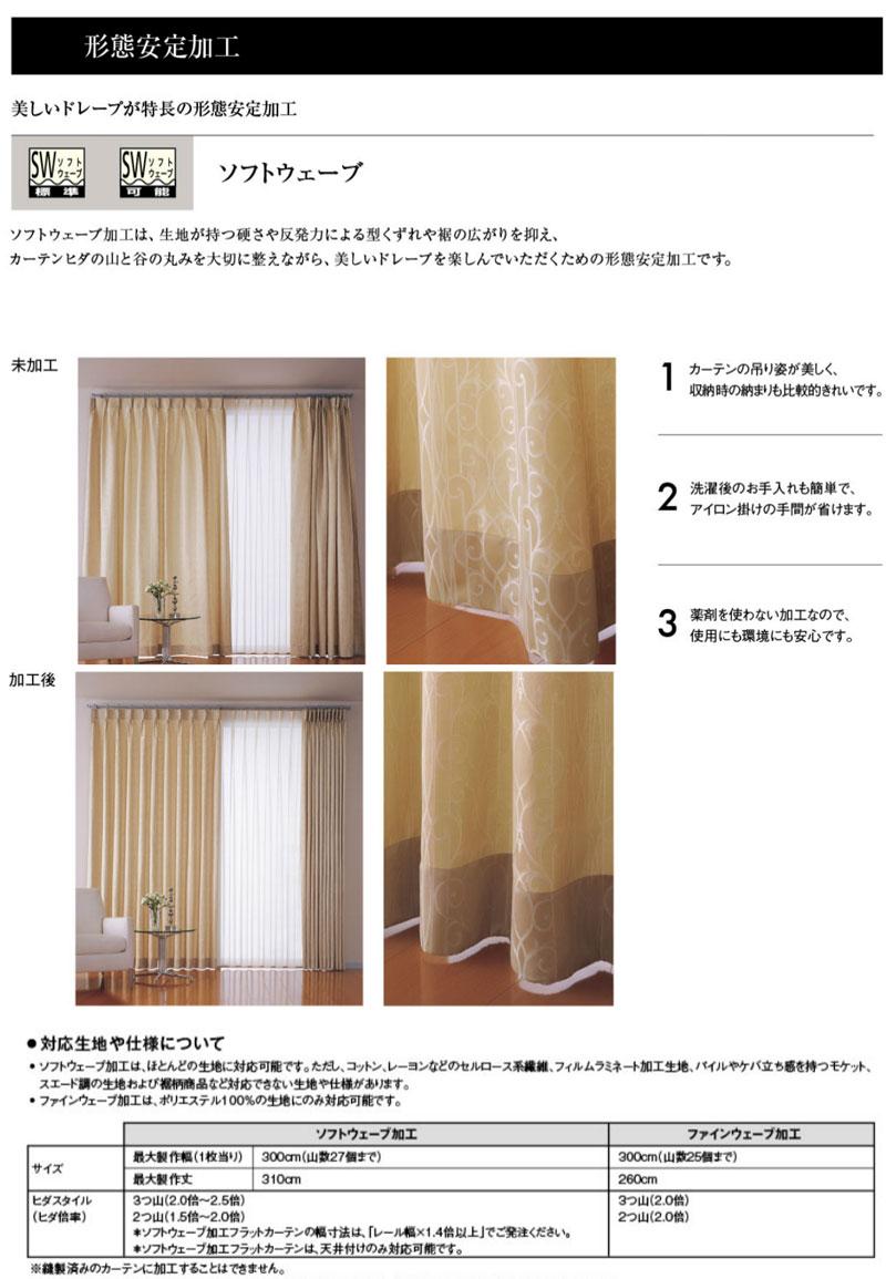川島織物セルコン オーダーカーテン 縫製仕様