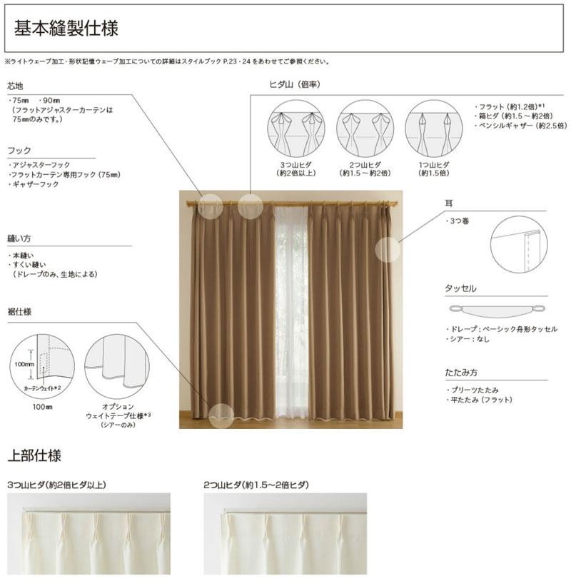 シンコール オーダーカーテン 縫製仕様