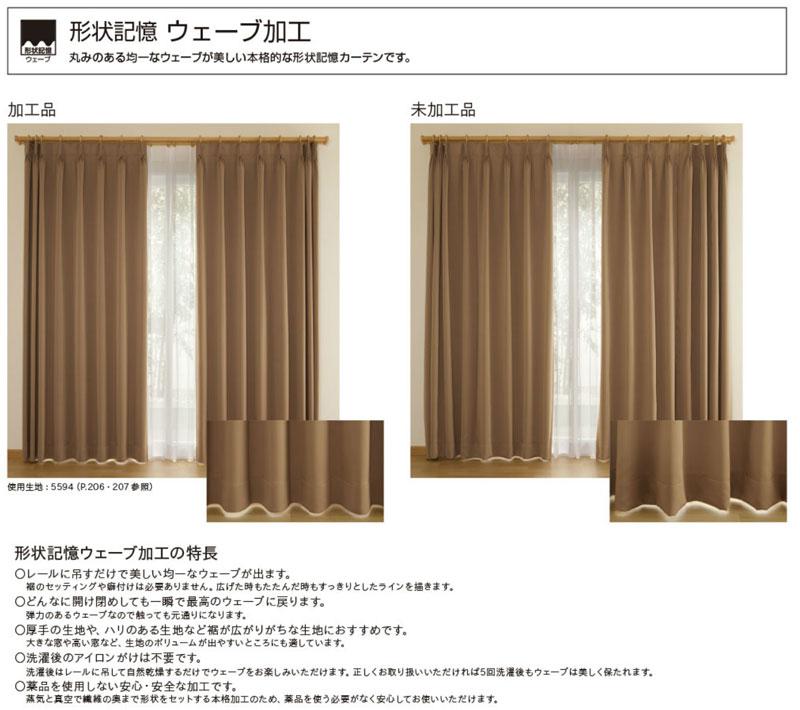 シンコール オーダーカーテン縫製仕様
