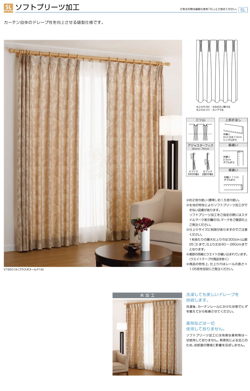 東リ オーダーカーテン縫製仕様