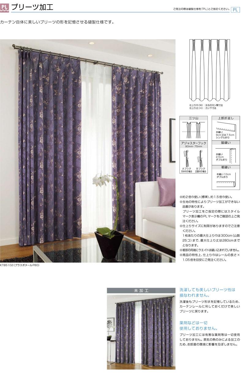 東リ オーダーカーテン 縫製仕様