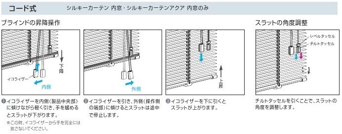 タチカワブラインド 内窓タイプ 内窓セパレートタイプ コード式