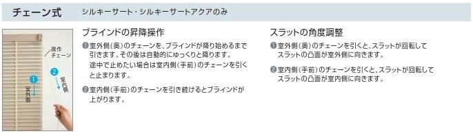 タチカワ ブラインド ノンビス チェーン式