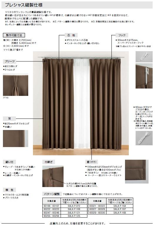 リリカラ オーダーカーテン縫製仕様
