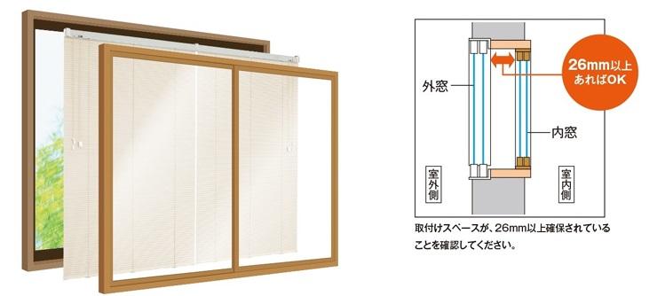 タチカワブラインド シルキー 内窓タイプ