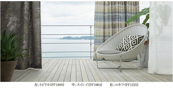 カーテン道の駅201 川島織物セルコン filo