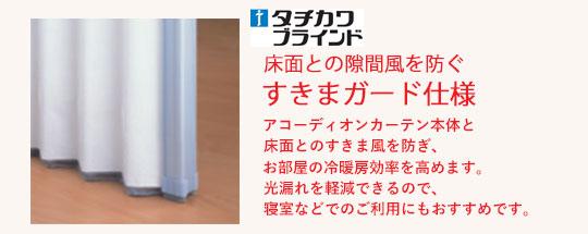 カーテン道の駅201 タチカワブラインド アコーディオンカーテン 隙間ガード