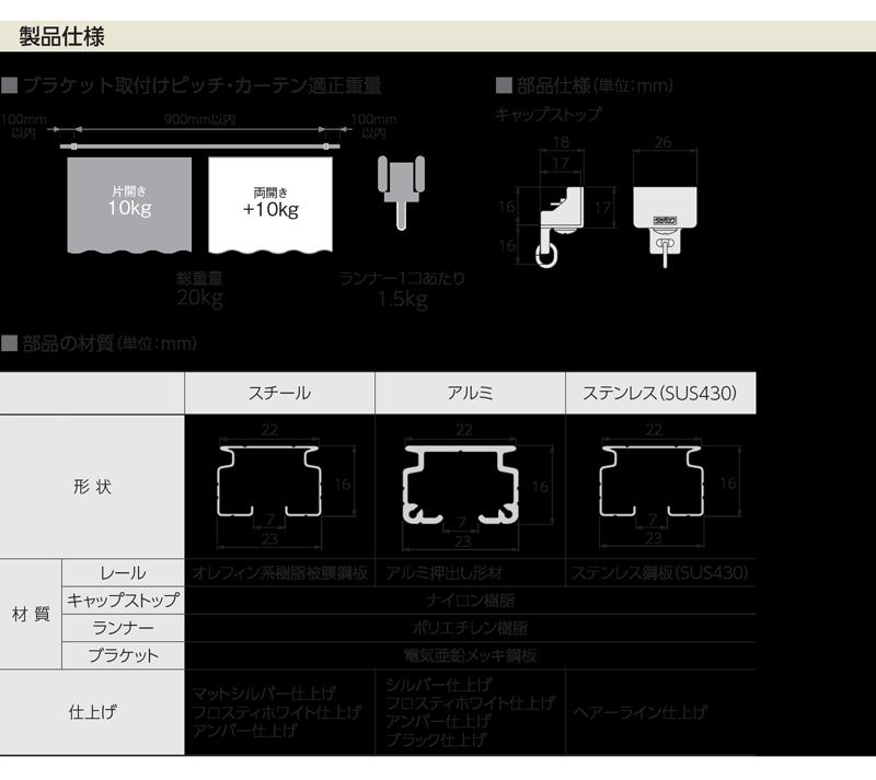 カーテン道の駅201 タチカワカーテンレール V20製品仕様