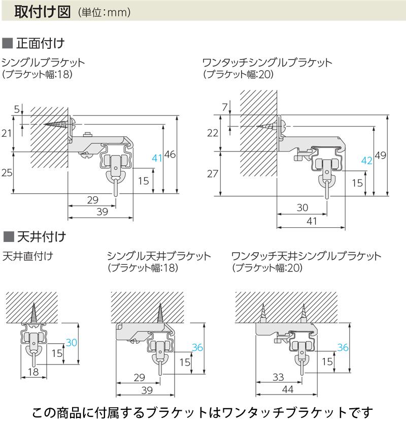 タチカワブラインド V17取付図
