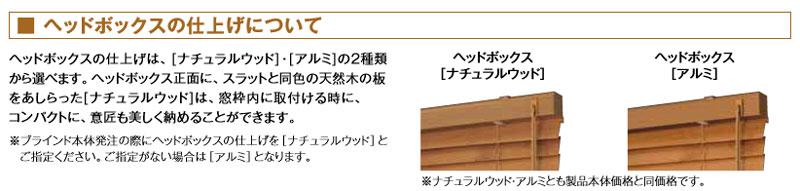 カーテン道の駅201 木製ブラインド タピオ