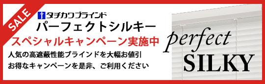 タチカワブラインド パーフェクトシルキー スペシャルキャンペーン
