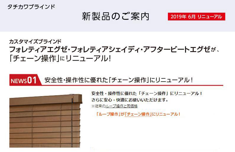 カーテン道の駅201 タチカワブラインド木製ブラインド フォレティア チェーン