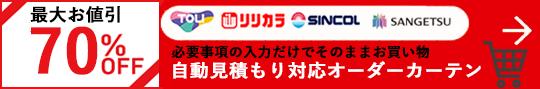 カーテン道の駅201 リリカラ シンコール 東リ サンゲツ 通信販売