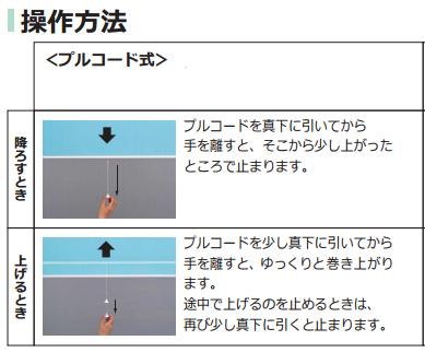 タチカワ機工 ファーステージ ロールスクリーン 操作方法