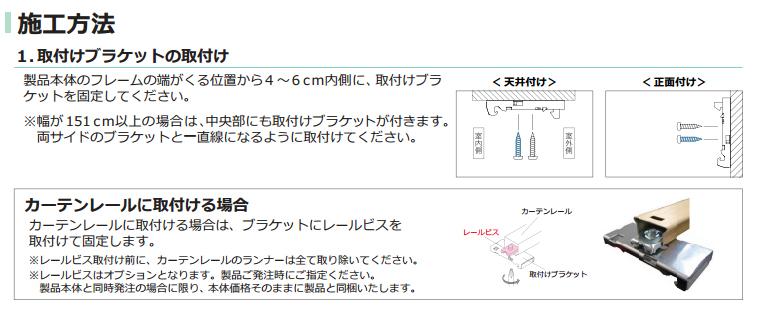 タチカワ機工 ファーステージロール 取付方法