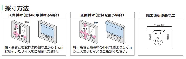 タチカワ機工 ファーステージロールスクリーン 採寸方法