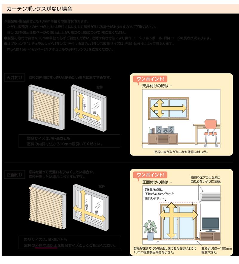 カーテン道の駅 木製ブラインド採寸方法