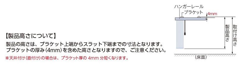 カーテン道の駅201 タチカワ縦型ブラインド 製品高注意