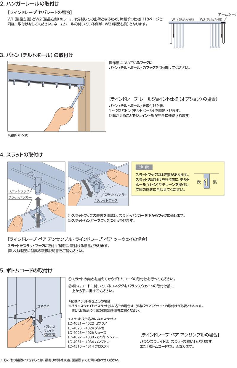 カーテン道の駅201 縦型ブラインド取付方法