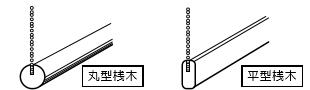 カーテン道の駅201オリジナル すだれ