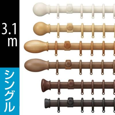 デリアスウォーム25 シングル正面付けセット 【規格サイズ】 3.1m 写真