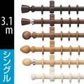タチカワ  カーテンレール ディアウッド28 シングル正面付けセット【規格サイズ】 3.1m〔標準ブラケット仕様〕
