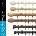 タチカワ  カーテンレール デリアスウォーム25 シングル正面付けセット (オーダーサイズ)