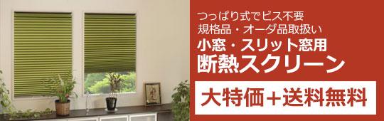 大湖産業小窓用断熱スクリーン