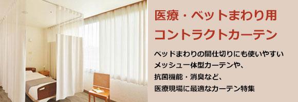 カーテン道の駅201 コントラクトカーテン 医療・ベット回りカーテン