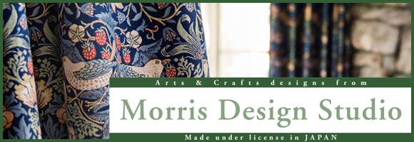 川島織物セルコン ウィリアムモリスオーダーカーテン