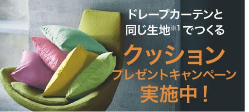 川島織物セルコン共生地クッションプレゼントキャンペーン